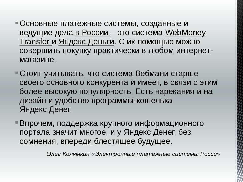 Основные платежные системы, созданные и ведущие дела в России – это система W...