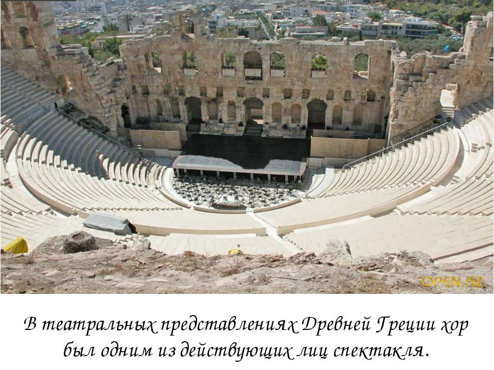 В театральных представлениях Древней Греции хор был одним из действующих лиц ...