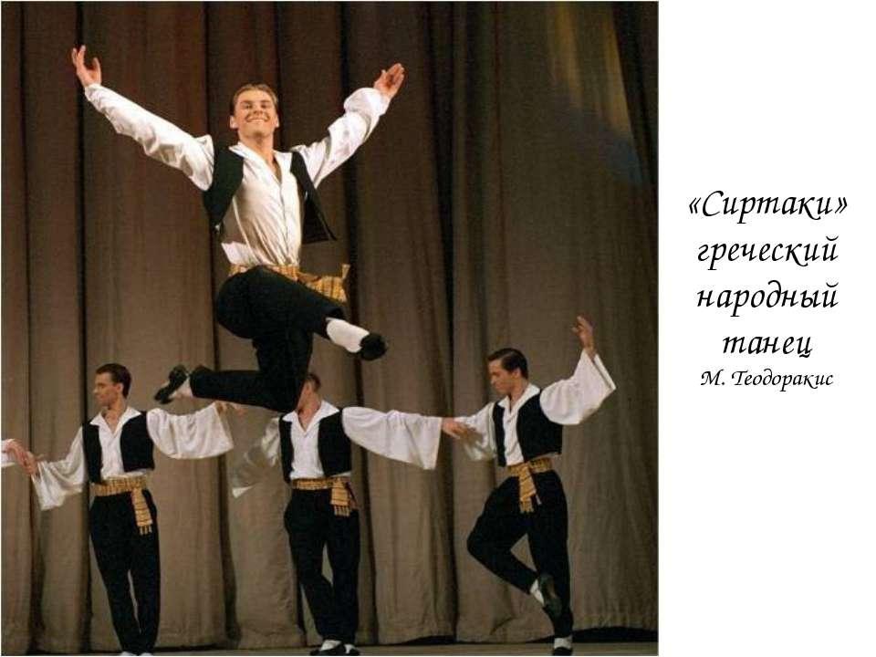 «Сиртаки» греческий народный танец М. Теодоракис