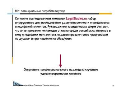 Адвокатское бюро Плешаков, Ушкалов и партнеры * Согласно исследованиям компан...