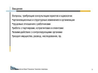 Адвокатское бюро Плешаков, Ушкалов и партнеры * Введение Вопросы, требующие к...