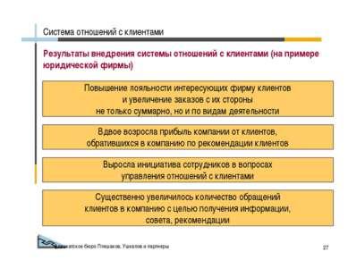 Адвокатское бюро Плешаков, Ушкалов и партнеры * Результаты внедрения системы ...