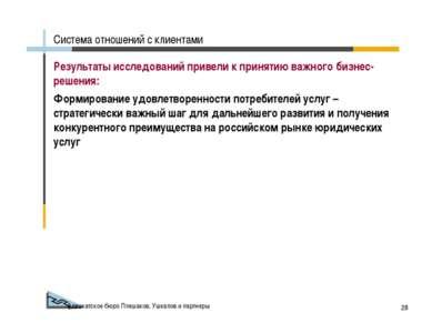 Адвокатское бюро Плешаков, Ушкалов и партнеры * Результаты исследований приве...