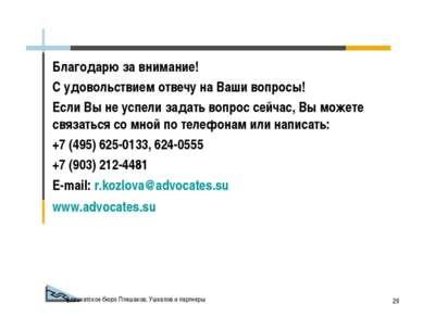 Адвокатское бюро Плешаков, Ушкалов и партнеры * Благодарю за внимание! С удов...
