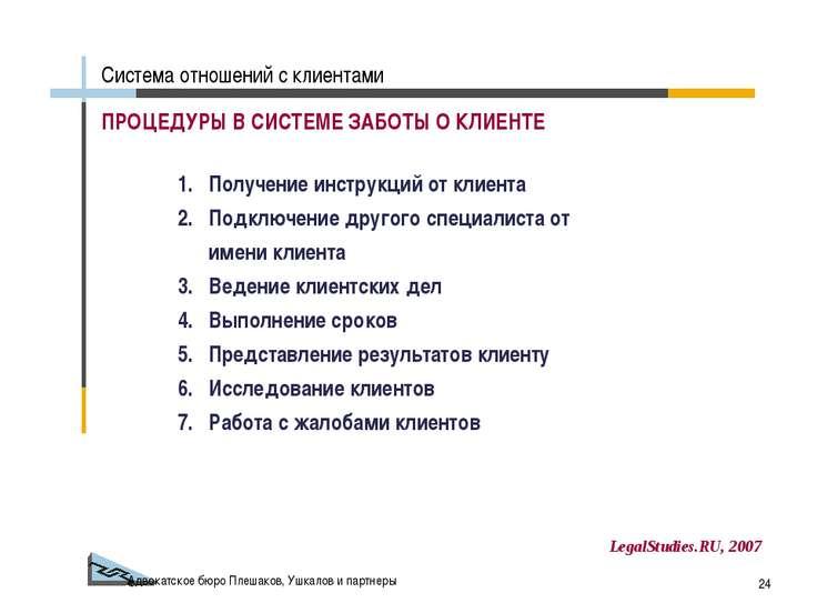 Адвокатское бюро Плешаков, Ушкалов и партнеры * ПРОЦЕДУРЫ В СИСТЕМЕ ЗАБОТЫ О ...