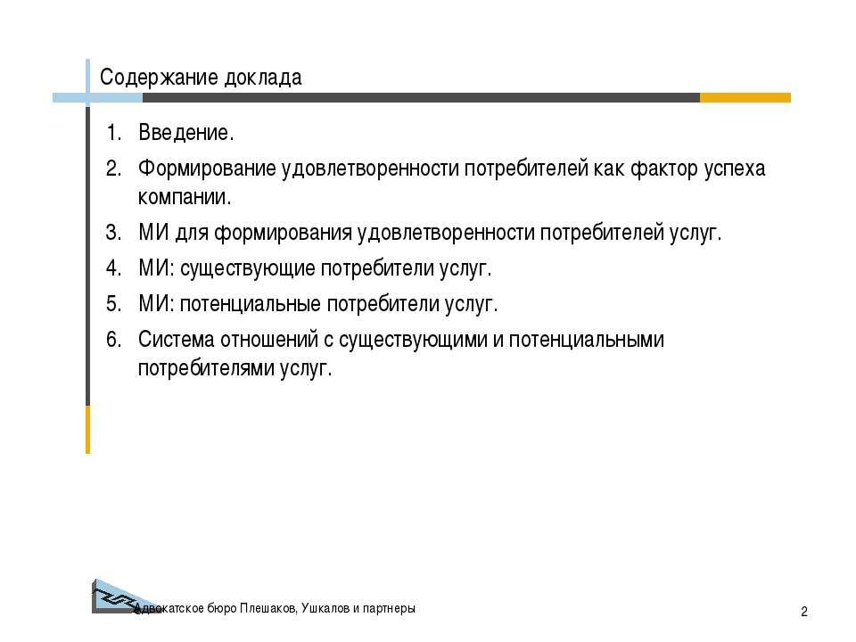 Адвокатское бюро Плешаков, Ушкалов и партнеры * Содержание доклада Введение. ...