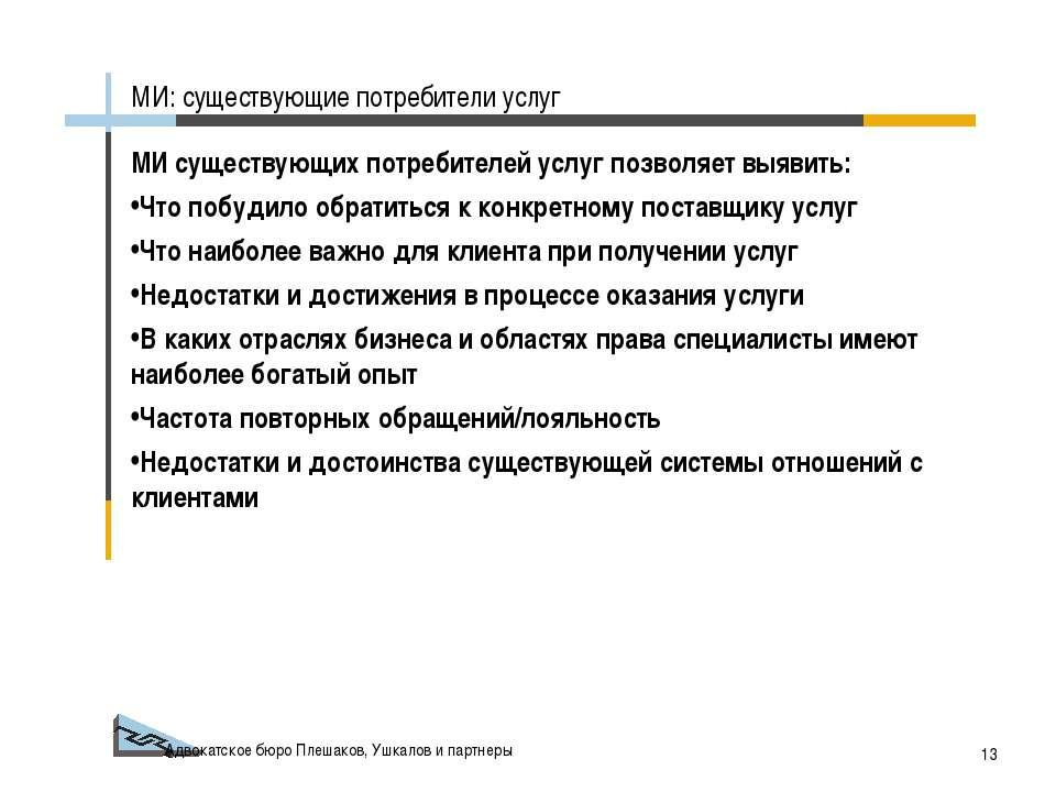 Адвокатское бюро Плешаков, Ушкалов и партнеры * МИ существующих потребителей ...