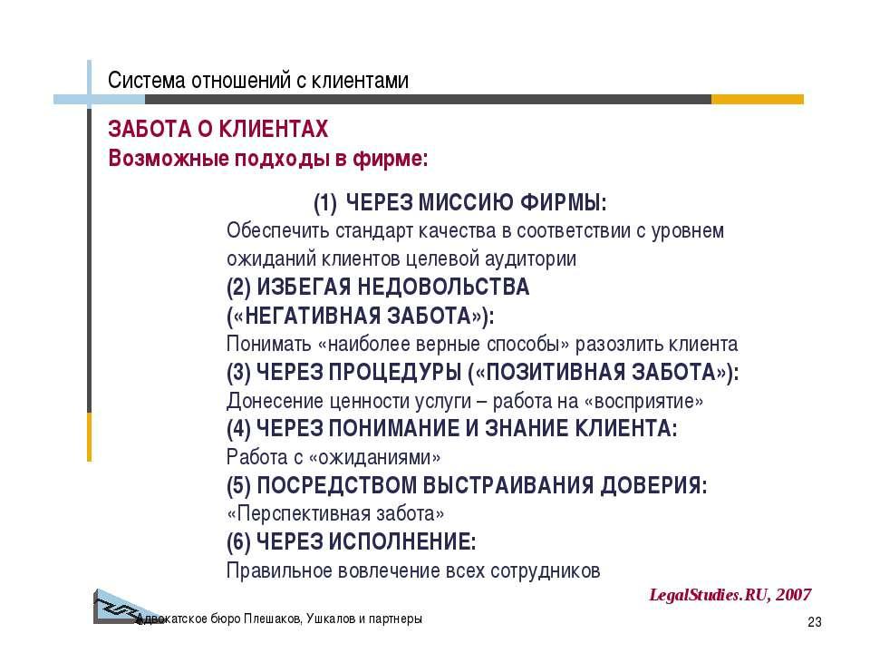 Адвокатское бюро Плешаков, Ушкалов и партнеры * ЗАБОТА О КЛИЕНТАХ Возможные п...