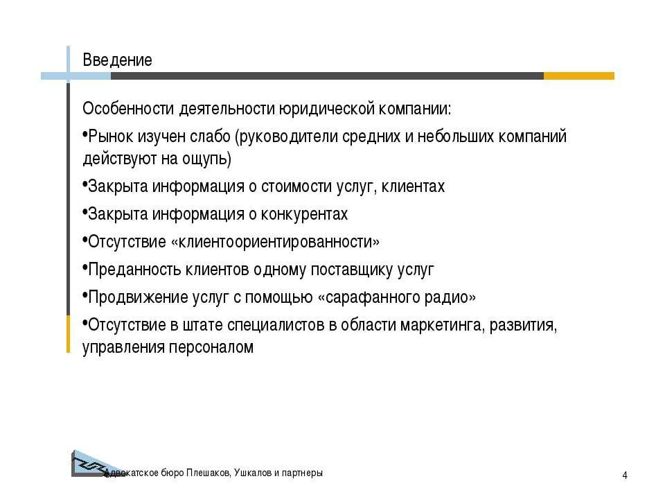 Адвокатское бюро Плешаков, Ушкалов и партнеры * Введение Особенности деятельн...