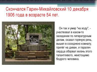 Скончался Гарин-Михайловский 10 декабря 1906 года в возрасте 54 лет. Он так и...