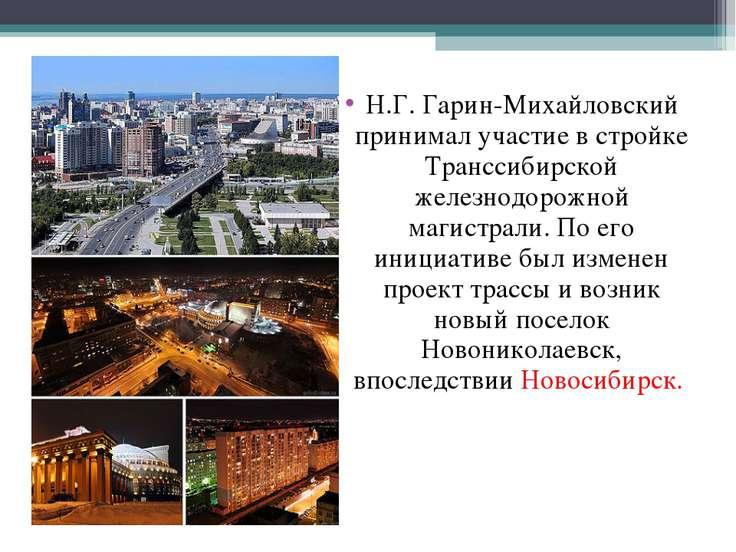 Н.Г. Гарин-Михайловский принимал участие в стройке Транссибирской железнодоро...