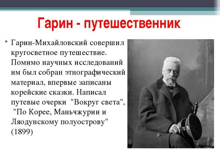 Гарин - путешественник Гарин-Михайловский совершил кругосветное путешествие. ...