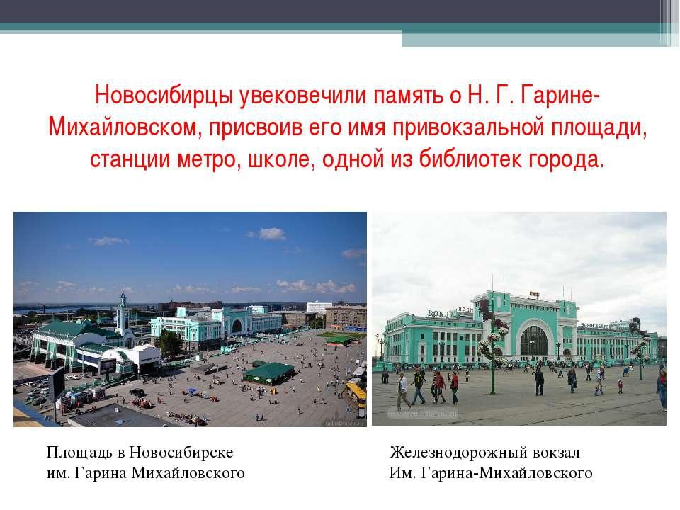 Новосибирцы увековечили память о Н. Г. Гарине-Михайловском, присвоив его имя ...