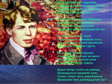 Я последний поэт деревни, Скромен в песнях дощатый мост. За прощальной стою о...