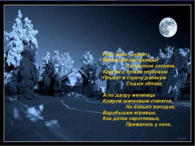 Поет зима - аукает, Мохнатый лес баюкает  Стозвоном сосняка. ...