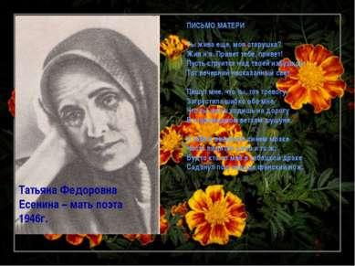 Татьяна Федоровна Есенина – мать поэта 1946г. Татьяна Федоровна Есенина – мат...