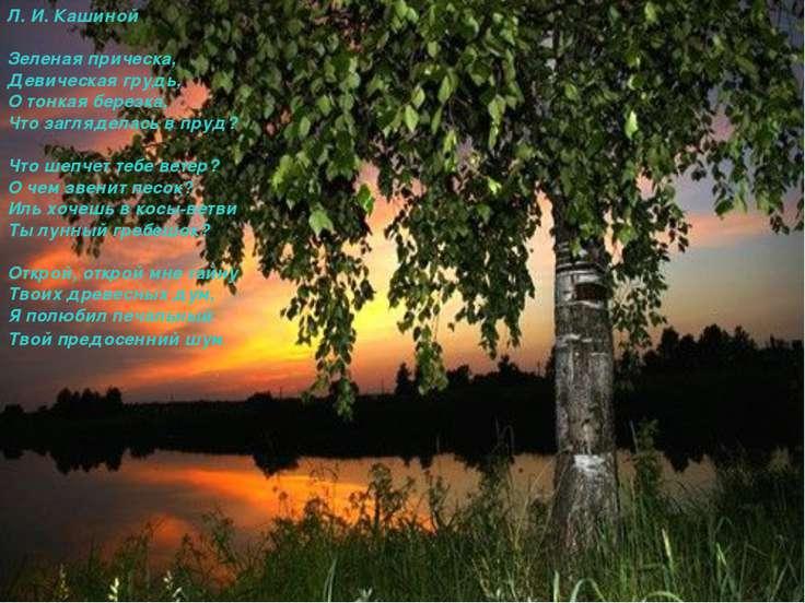 Л. И. Кашиной Зеленая прическа, Девическая грудь, О тонкая березка, Что загля...