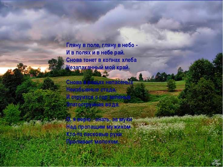 Гляну в поле, гляну в небо - И в полях и в небе рай. Снова тонет в копнах хле...