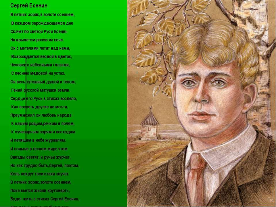 Сергей Есенин В летних зорях,в золоте осеннем, В каждом зарождающемся дне Ска...