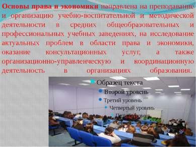 Основы права и экономики направлена на преподавание и организацию учебно-восп...