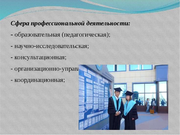 Сфера профессиональной деятельности: - образовательная (педагогическая); - на...