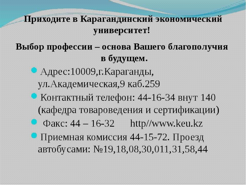 Приходите в Карагандинский экономический университет! Выбор профессии – основ...