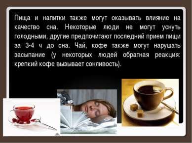Пища и напитки также могут оказывать влияние на качество сна. Некоторые люди ...