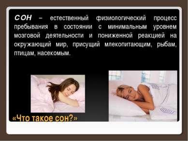 «Что такое сон?» СОН – естественный физиологический процесс пребывания в сост...