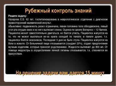 Рубежный контроль знаний Решите задачу: Назарова Е.Б. 62 лет, госпитализирова...