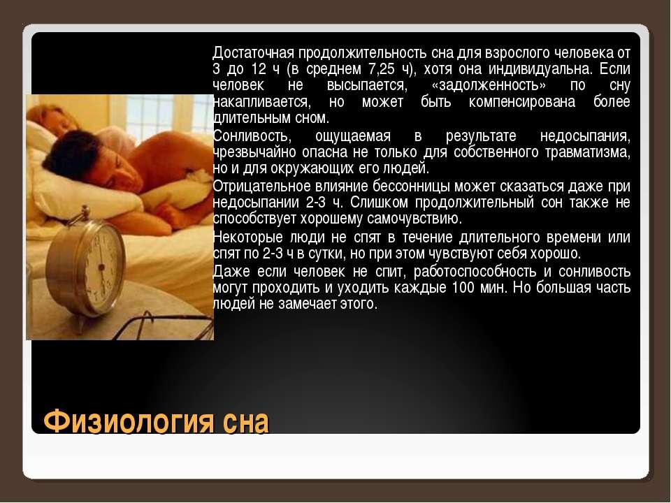 Физиология сна Достаточная продолжительность сна для взрослого человека от 3 ...