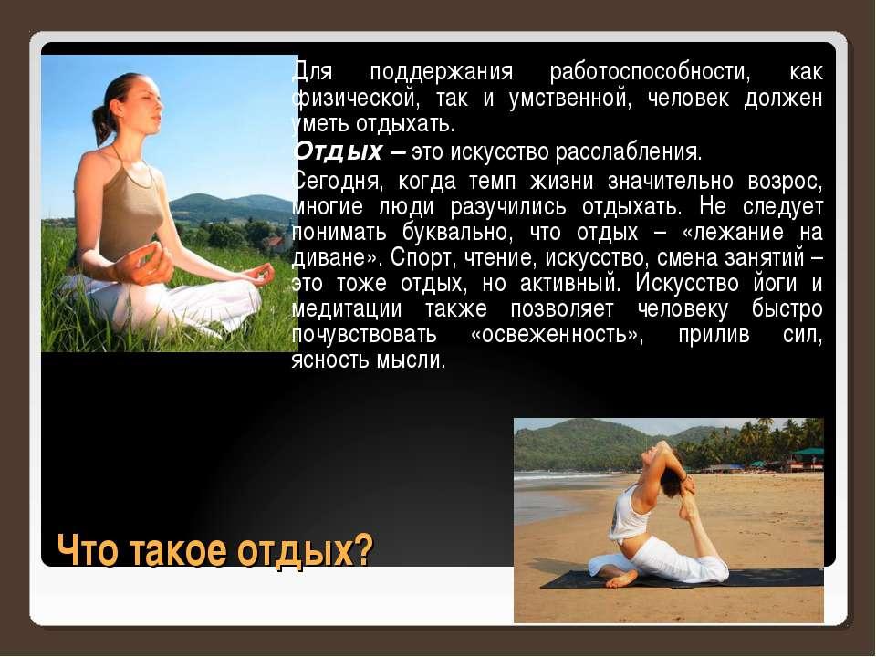Что такое отдых? Для поддержания работоспособности, как физической, так и умс...