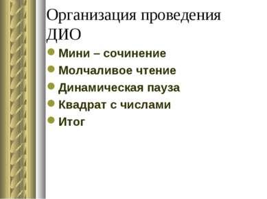 Организация проведения ДИО Мини – сочинение Молчаливое чтение Динамическая па...