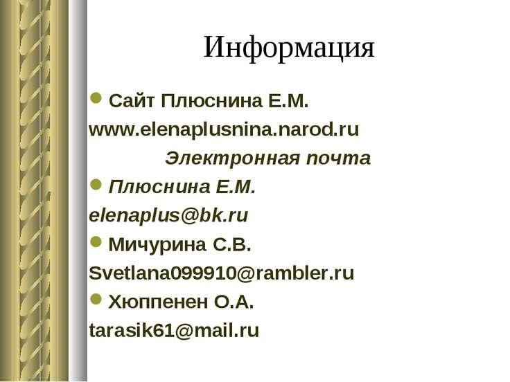 Информация Сайт Плюснина Е.М. www.elenaplusnina.narod.ru Электронная почта Пл...