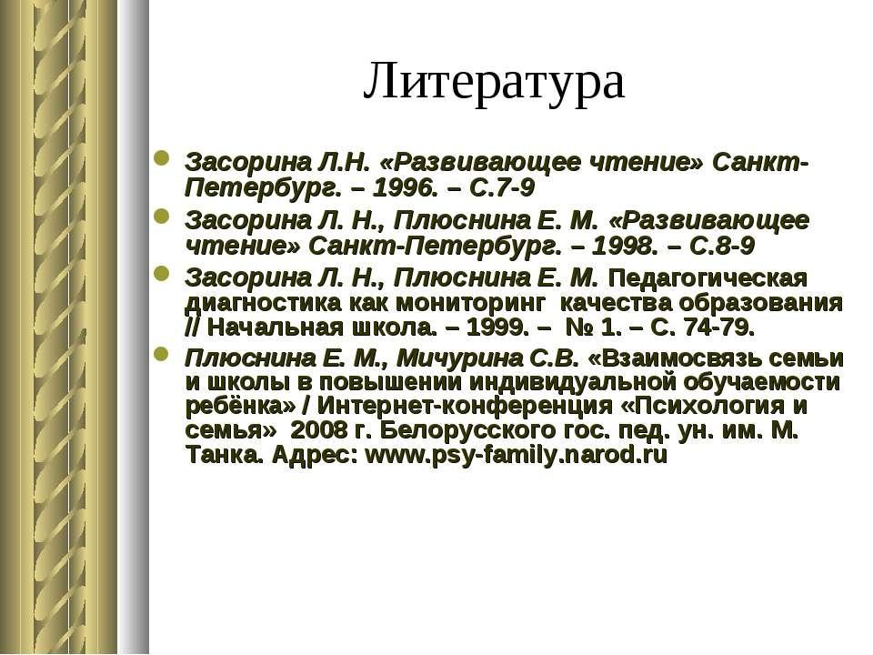 Литература Засорина Л.Н. «Развивающее чтение» Санкт-Петербург. – 1996. – С.7-...