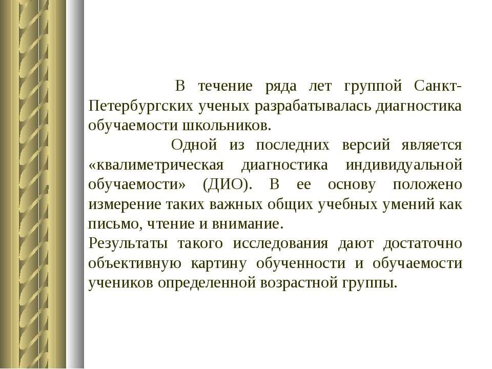 В течение ряда лет группой Санкт-Петербургских ученых разрабатывалась диагнос...