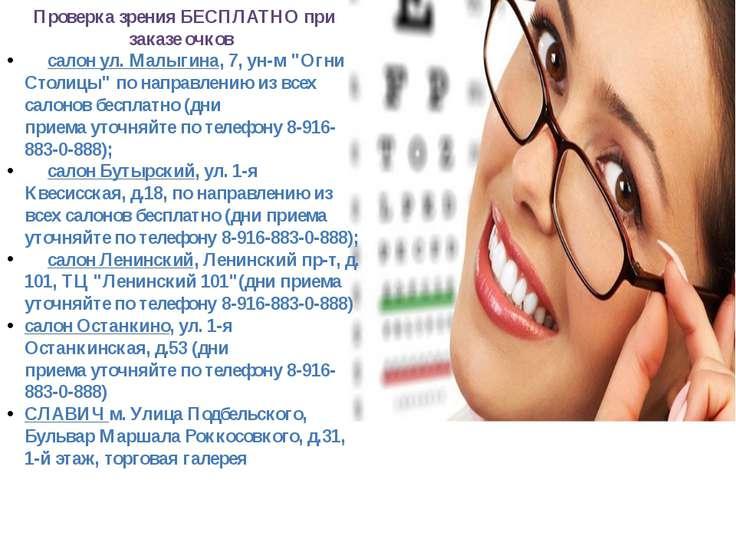 Проверка зрения БЕСПЛАТНОпри заказе очков   салон ул. Малыгина, 7, ун-м ...