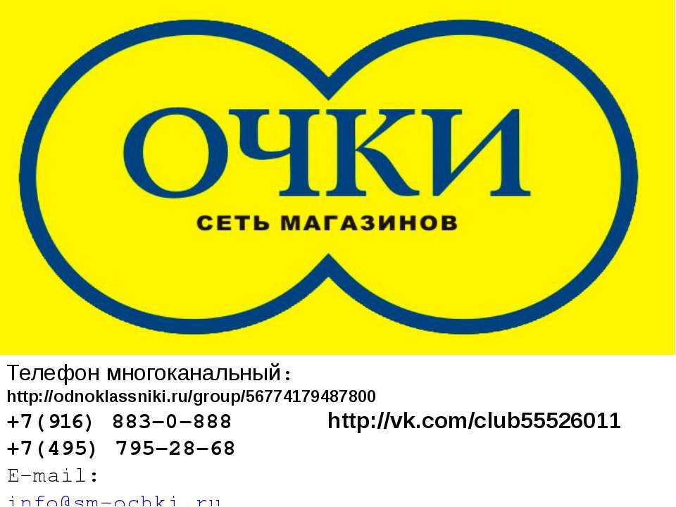 Телефон многоканальный: http://odnoklassniki.ru/group/56774179487800 +7(916) ...