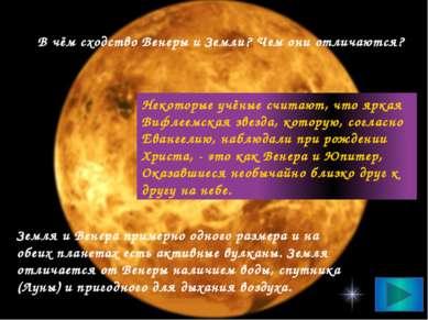 В чём сходство Венеры и Земли? Чем они отличаются? Некоторые учёные считают, ...