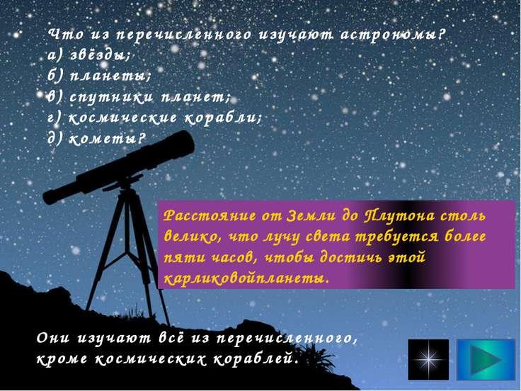 Что из перечисленного изучают астрономы? а) звёзды; б) планеты; в) спутники п...