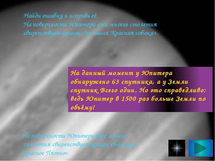 Найди ошибку и исправь её. На поверхности Юпитера уже многие столетия свирепс...