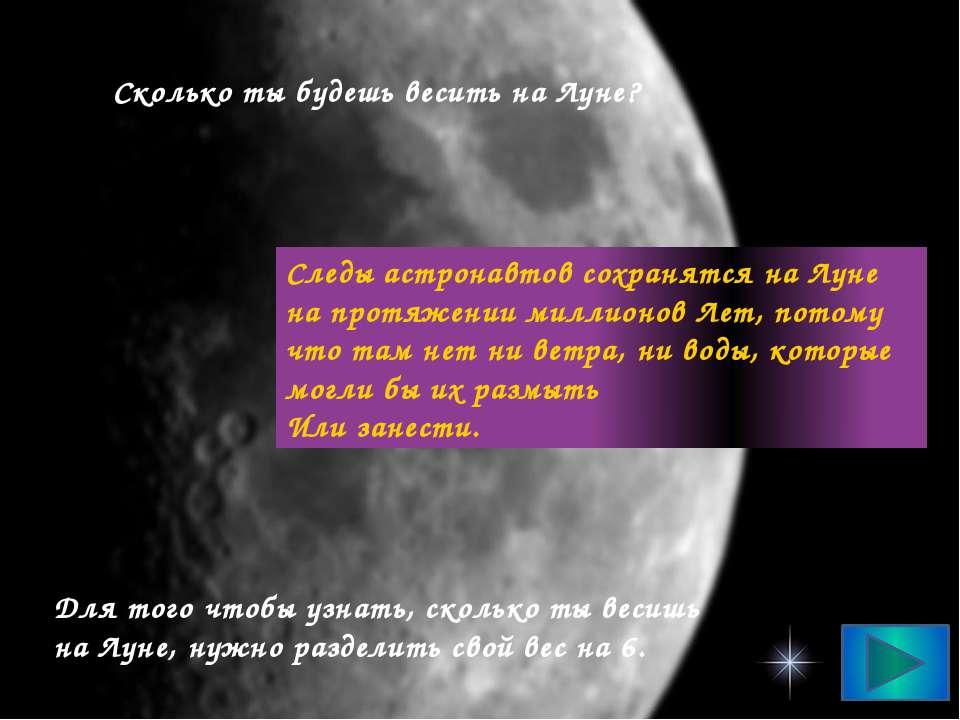 Сколько ты будешь весить на Луне? Следы астронавтов сохранятся на Луне на про...