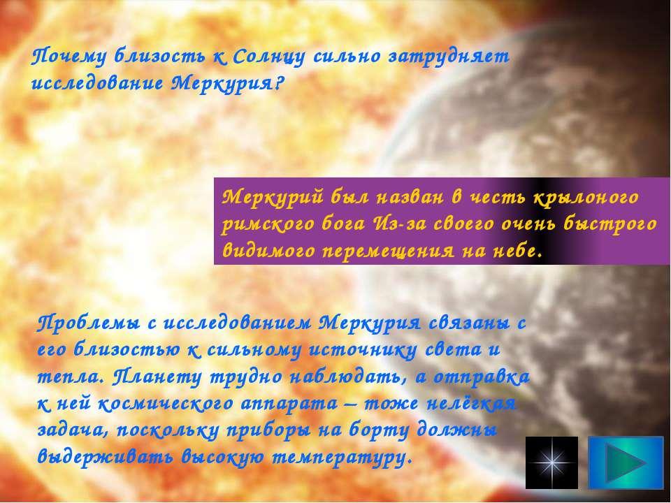 Почему близость к Солнцу сильно затрудняет исследование Меркурия? Меркурий бы...