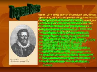 Теорема, выражающая связь между корнями квадратного уравнения и его коэффицие...