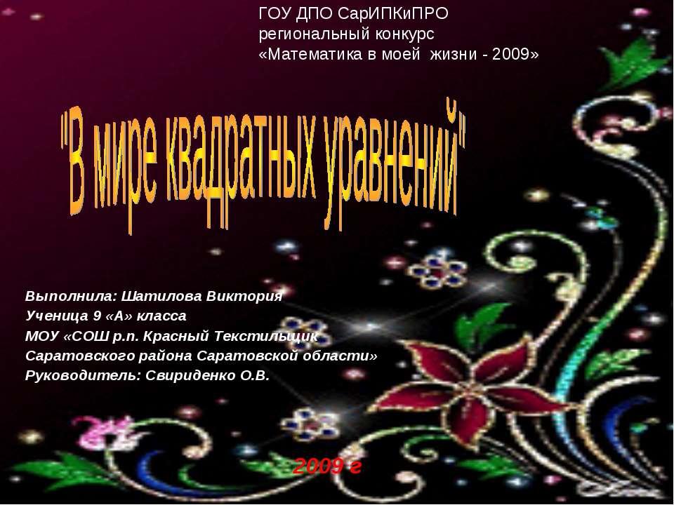 2009 г Выполнила: Шатилова Виктория Ученица 9 «А» класса МОУ «СОШ р.п. Красны...