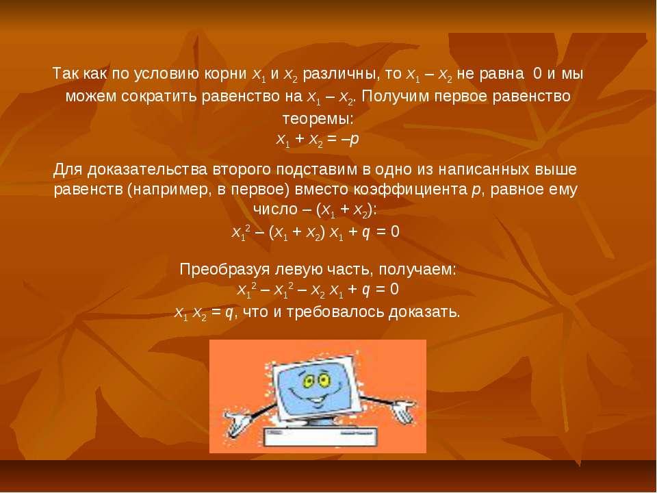 Так как по условию корни x1 и x2 различны, то x1–x2не равна 0 и мы можем ...
