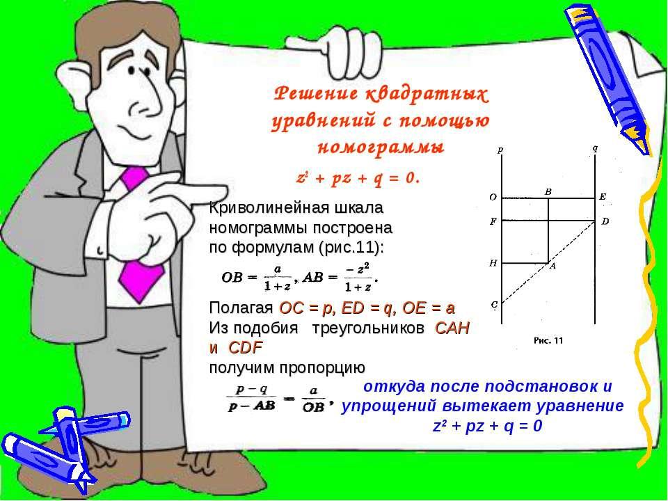 Решение квадратных уравнений с помощью номограммы z2 + pz + q = 0. Криволиней...
