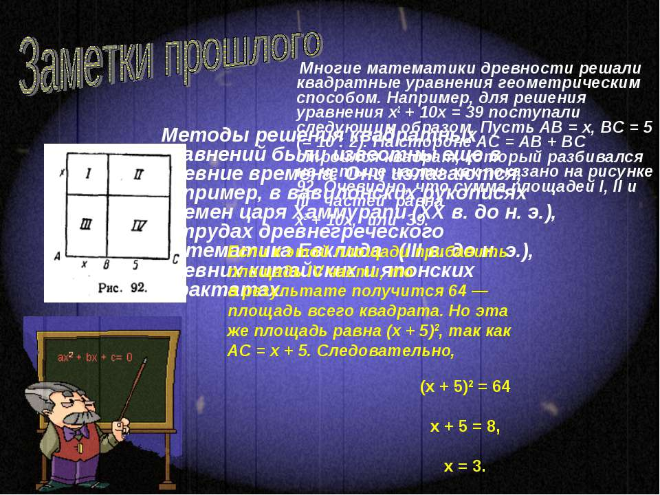 Методы решения квадратных уравнений были известны еще в древние времена. Они ...