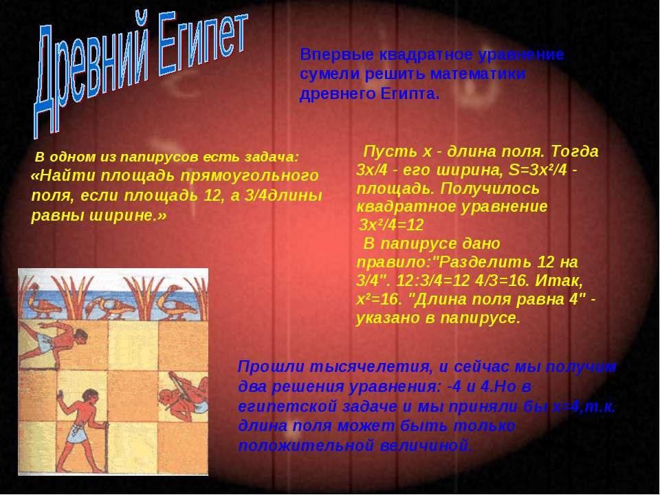 В одном из папирусов есть задача: «Найти площадь прямоугольного поля, если пл...