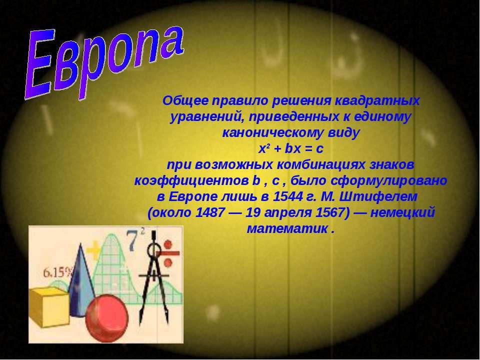 Общее правило решения квадратных уравнений, приведенных к единому каноническо...