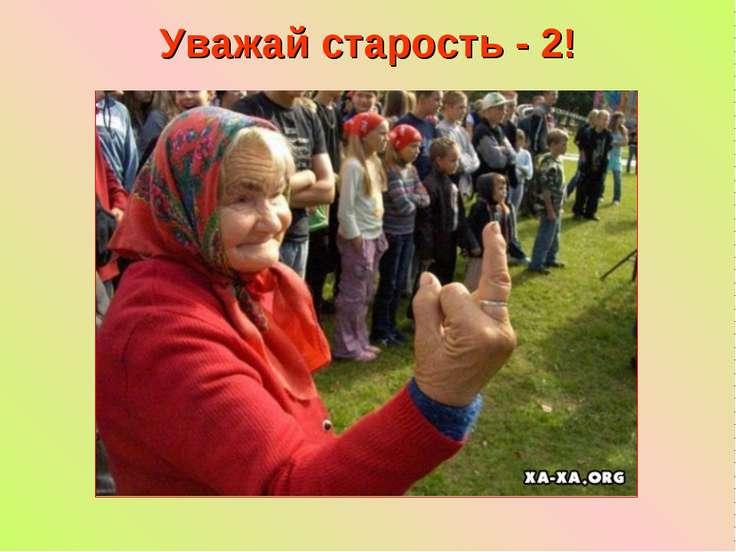 Уважай старость - 2!